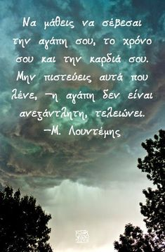 Atlas Of Style Collective Meaningful Life, Greek Quotes, Forever Love, Self Improvement, Self Love, Philosophy, Travel Inspiration, Me Quotes, Real Life