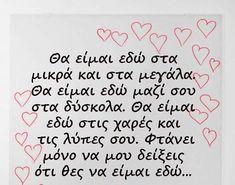 Αγάπη Greek Love Quotes, All You Need Is Love, Lyrics, Boyfriend, Feelings, Math, Greek, Math Resources, Song Lyrics