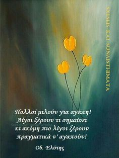 Greek Quotes, True Friends, Philosophy, Health Tips, Love Quotes, Literature, Words, Literatura, Quotes Love