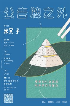 豆瓣 Japanese Graphic Design, Graphic Design Layouts, Graphic Design Typography, Graphic Design Illustration, Graphic Design Inspiration, Layout Design, Poster Art, Poster Layout, Design Poster