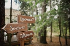 Свадьба в стиле эко-рустик, указатели