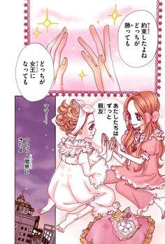 ルーン01『チョコとハートと流れ星』 - シュガシュガルーン 公式サイト | 安野モヨコ