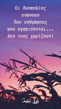 Love Quotes, Inspirational Quotes, Greek Quotes, Texts, Faith, Messages, Thoughts, Feelings, Words