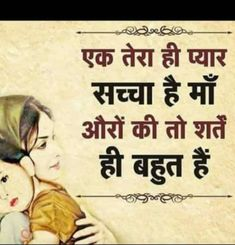 Fellow me friends. 👉Fellow me 👈. 👉Fellow me 👈. 👉Fellow me 👈. Love My Parents Quotes, Mom And Dad Quotes, Happy Mother Day Quotes, Father Quotes, Hindi Good Morning Quotes, Morning Inspirational Quotes, Inspirational Quotes Pictures, Good Thoughts Quotes, Good Life Quotes