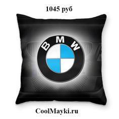 Подушка 3D BMW по цене 1045 руб. Качество подушки очень хорошее, в наличии подушки c разными картинками и формами. Порадуйте своих пассажиров