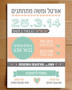 עיצוב גרפי הזמנה לאירוע עוצב על ידי נוי שופן Ninka https://www.facebook.com/NinkaGraphicDesign