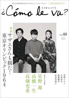 Magazine Japan, Good Fellows, Japanese Graphic Design, Editorial Design, Marketing, Memes, Cover, Funny, Books