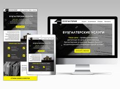Landing page для Первая бухгалтерия - работа дизайнера milze