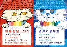 from 金沢(岩本) – 5 - 田中聡美デザインからみる金沢。2 | dacapo (ダカーポ) the web-magazine
