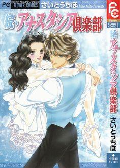 """Art by manga artist & """"Revolutionary Girl Utena"""" creator Chiho Saito."""