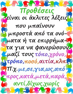 Μέρη του λόγου-Οι προθέσεις St Joseph, School Hacks, School Projects, Diy For Kids, Cool Kids, Learn Greek, Greek Language, Kids Corner, Dyslexia