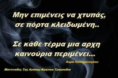 Greek Quotes, True Words, Irene, Poems, Love, Amor, Poetry, Verses, Shut Up Quotes