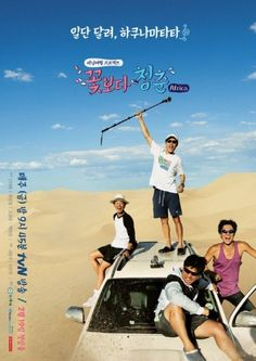 """The Final Episode of """"Youth Over Flowers – Africa"""" Airs on Friday   Koogle TV"""