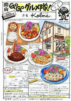 #okayama #japan #岡山#中区 #Restaurant kolme#洋食コルメ #illustration #menu #手描きイラスト #料理イラスト#メニューイラスト #グルメイラスト #岡山グルメ #和食 #washoku