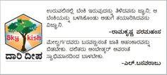 Skykishrain - Daari Deepa Kannada Thoughts