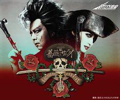 新感線☆RX『薔薇とサムライ~GoemonRock OverDrive』