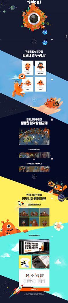 Web Layout, Layout Design, Index Design, Korea Design, Desktop Design, Event Banner, Mascot Design, Promotional Design, Collage Design