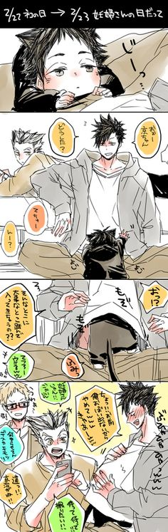 Akaashi Keiji ( 赤葦 京治 ) , Tsukishima Kei ( 月島蛍 ) , Bokuto Kōtarō ( 木兎 光太郎 ) and Kuroo Tetsurō ( 黒尾鉄朗 )