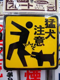"""Funny Signs - Gallery~My guess, this is a """"Beware of Dog"""" sign. Japanese Funny, Japanese Dogs, Funny Chinese, Funny Street Signs, Funny Signs, China Travel, Japan Travel, China Funny, Travel Humor"""