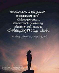Wife Quotes, Sad Quotes, Inspirational Quotes, Good Morning Beautiful Quotes, Good Morning Quotes, Literature Quotes, Malayalam Quotes, Attitude Quotes For Girls, Morning Greetings Quotes