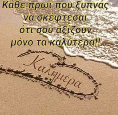 Greek Quotes, Good Morning Quotes, Beautiful Images, Best Quotes, First Love, Relationship, Thoughts, Sayings, Life