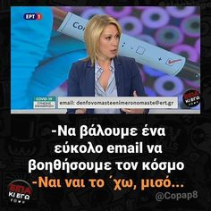 Funny Greek, Lol, Greek Quotes, Photo Quotes, Funny Photos, Funny Shit, Laugh Out Loud, Jokes, Humor