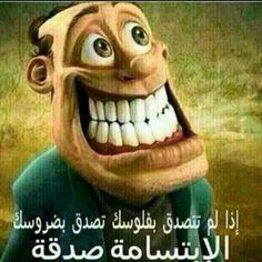 صور الأبتسامة صور ورمزيات عن الأبتسامة مكتوب عليها Smile Images 3d Cartoon Cartoon