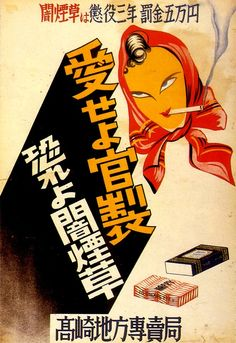 Vintage Government warning against blackmarket cigarettes...Penalty 50,000 Japanese Yen!