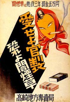 Vintage Government warning against blackmarket cigarettes...Penalty 50,000 Japanese Yen!