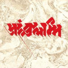 'Aham Brahmasmi' Script: Siddha Nagari Calligrapher: R.K. Joshi