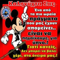 Greek Love Quotes, Good Night, Good Morning, Beautiful Pink Roses, Haha, Memes, Gifs, Frases, Messages