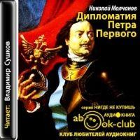 Аудиокнига Дипломатия Петра Первого Николай Молчанов
