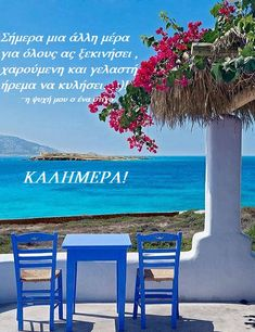 Good Morning Friday, Happy Friday, Table Decorations, Greek, Quotes, Quotations, Greece, Quote, Shut Up Quotes