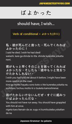 Learn Japanese Grammar: ばよかった (ba yokatta)