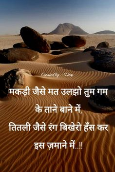 Best Quotes, Life Quotes, Funny Quotes, Qoutes, Truth Quotes, Attitude Quotes, Quotations, Indian Quotes, Gujarati Quotes