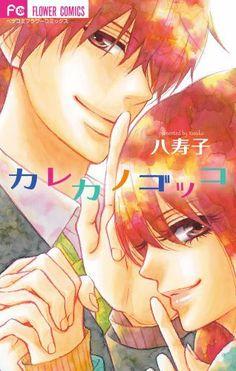 カレカノ ゴッコ (フラワーコミックス) 八寿子, http://www.amazon.co.jp/dp/409135260X/ref=cm_sw_r_pi_dp_ZTfttb193T3SD