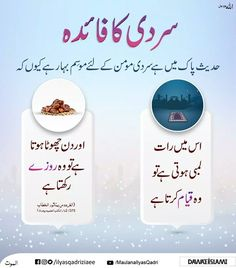 Duaa Islam, Islam Hadith, Urdu Quotes, Islamic Quotes, Hazrat Ali, Learn Islam, Islam Religion, My Diary, Stencil Diy