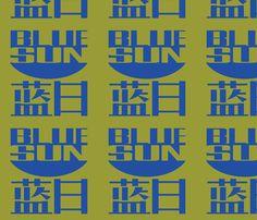 Blue Sun  fabric by studiofibonacci on Spoonflower - custom fabric