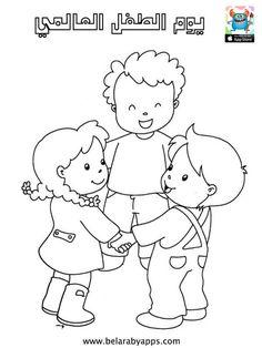 Happy children's day coloring pages - free printable ⋆ بالعربي نتعلم Kindergarten Coloring Pages, Kindergarten Activities, Preschool Activities, Camping Coloring Pages, Coloring Pages For Kids, Happy Children's Day, Happy Kids, Emotions Preschool, Fathers Day Coloring Page