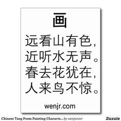 Chinese Tang Poem Painting Character Learning Postcard