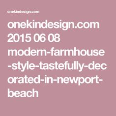 onekindesign.com 2015 06 08 modern-farmhouse-style-tastefully-decorated-in-newport-beach