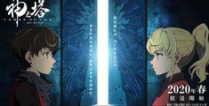Tower of God, le manwha adapté en anime au Japon - le Dojo Manga Barakamon, Rin Okumura, Manhwa, K Pop Boy Band, Pop Bands, Sword Art Online, Itachi, Akira, Anime Release Dates