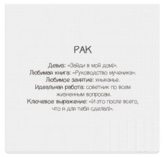 знаки зодиака Funny Phrases, Friend Memes, Entp, Horoscope, Butterfly Art, Zodiac Signs, Quotations, Best Quotes, Psychology