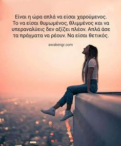 Emotional Songs, Greek Quotes, Beautiful Words, Me Quotes, Attitude, Wisdom, Messages, Sayings, My Love