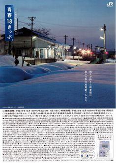 青春18きっぷ|「僕らが降りた終着駅は、誰かの旅の始発駅である。」2013