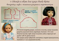 Одежда и обувь для кукол Paola Reina