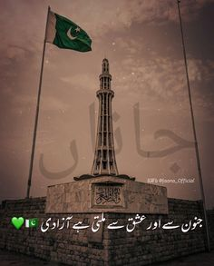 Pakistan Independence Day Quotes, Happy Independence Day Quotes, Pakistan 14 August, Pakistan Zindabad, Pakistan Defence, 14 August Wallpapers, Pretty Wallpapers, 14 August Quotes, Pakistan Quotes