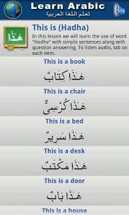 Learn Arabic - screenshot thumbnail