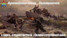 Арммейские песни _ Тельняшечка