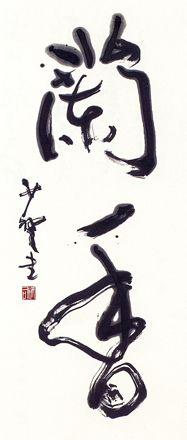 Japanese calligraphy by Sadamasa Shoutou